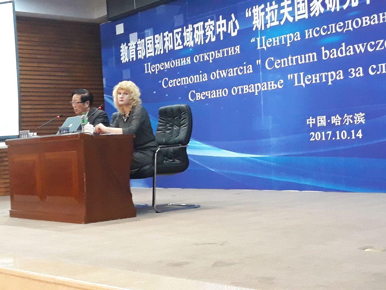 Открытие Центра исследований славянских стран и народов в Харбинском педагогическом университете