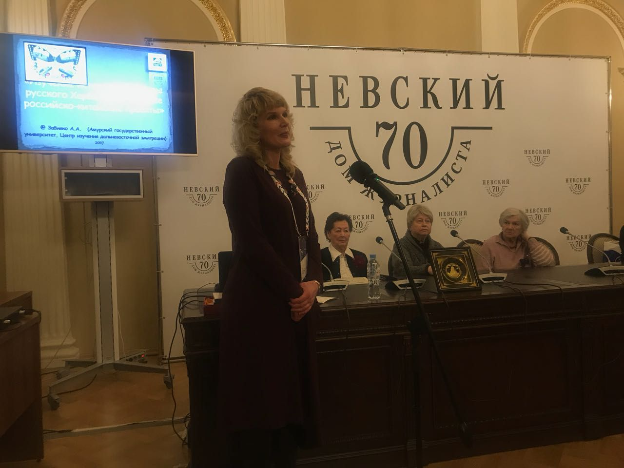 Встреча с бывшими харбинцами. Санкт-Петербург,  ноябрь 2017. Дом Журналиста