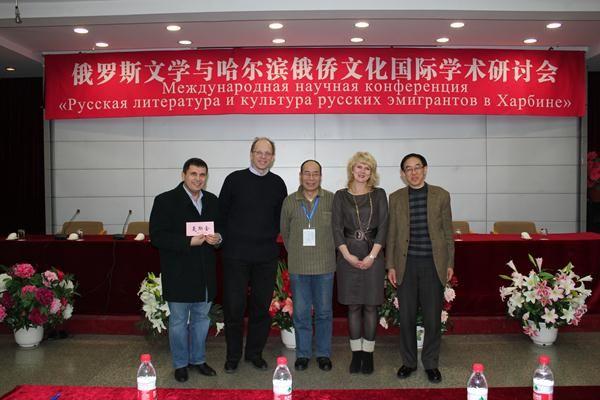 Ученые-эмигрантологи из разных стран и уголков Китая. Харбинский университет, 2009