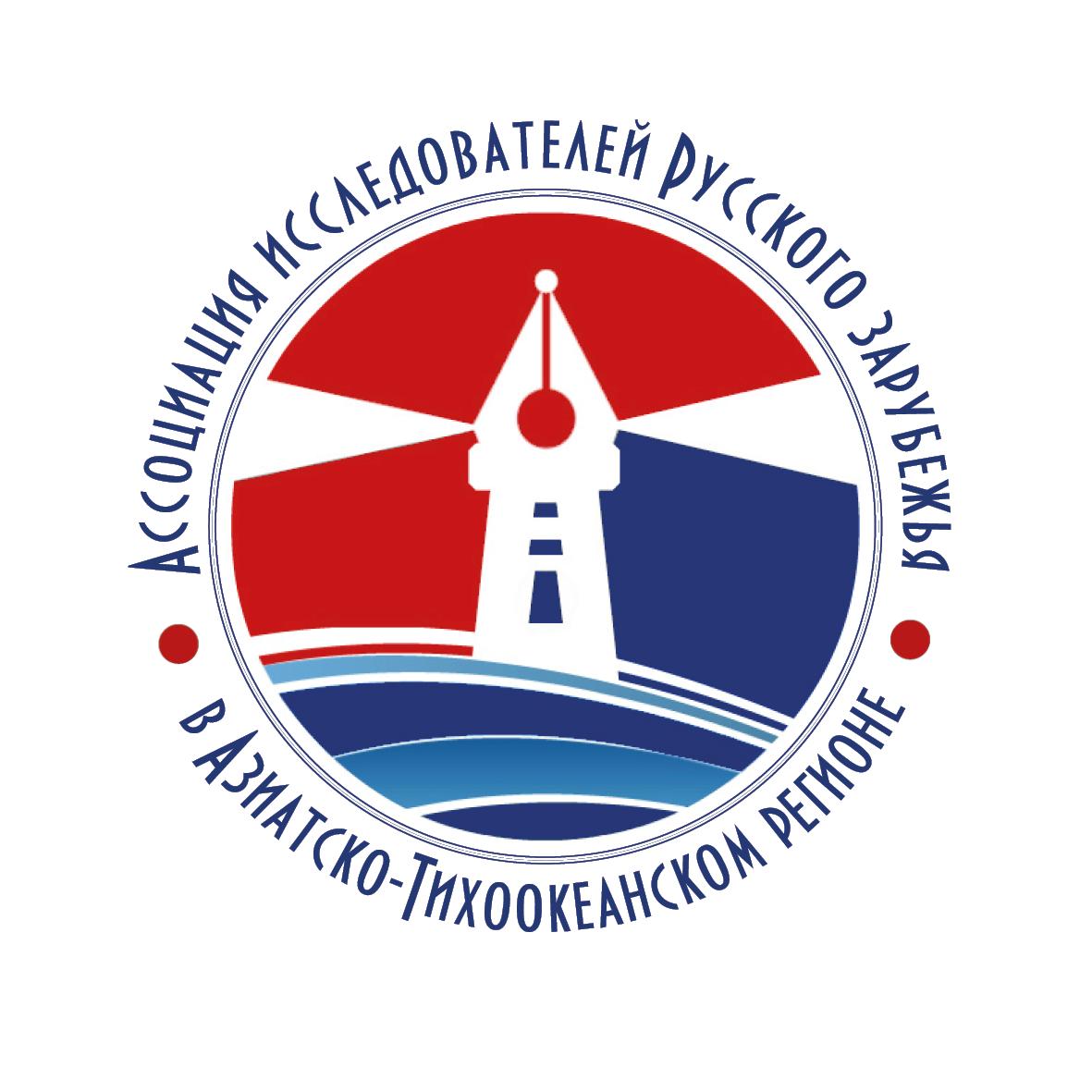 Ассоциация исследователей Русского зарубежья в Азиатско-Тихоокеанском Регионе